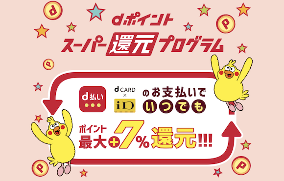 NTTドコモ「dポイント スーパー還元プログラム」