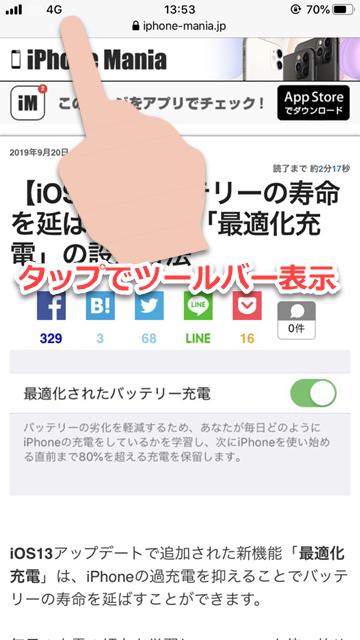 Safariの「表示」解説