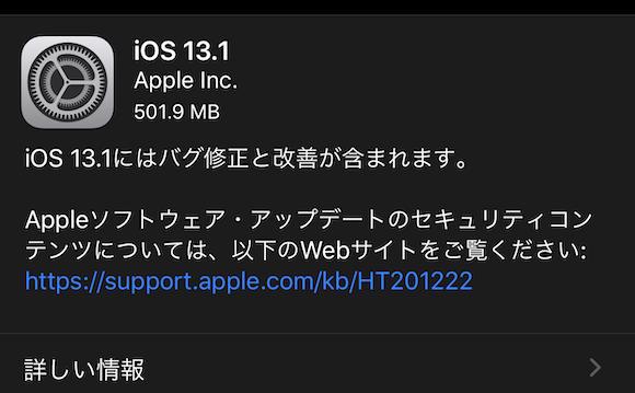 iOS13.1
