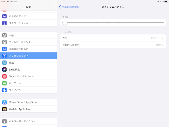 iPadOS Bluetooth マウス
