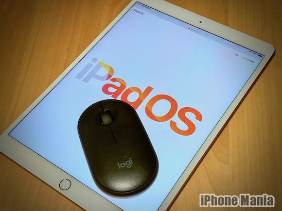 iPadOS 13.1 Bluetoothマウス hato
