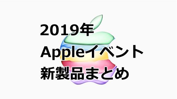 2019AppleEvent