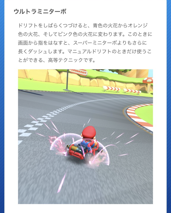 ウルトラ ミニターボ と は 【マリオカートツアー】「1レースでウルトラミニターボを10回する」攻...
