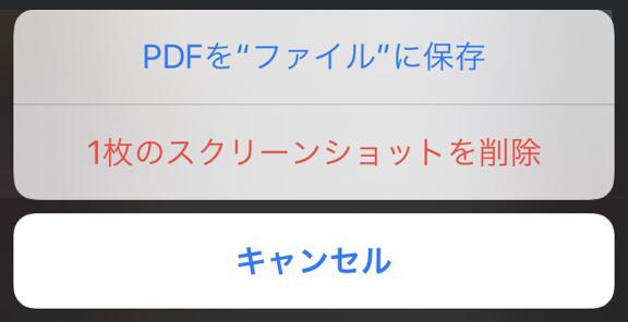 Safariのページをまるごと保存