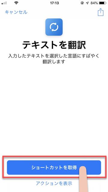 「テキストを翻訳」する時に使用するショートカット