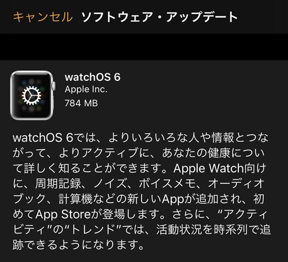 watchOS6