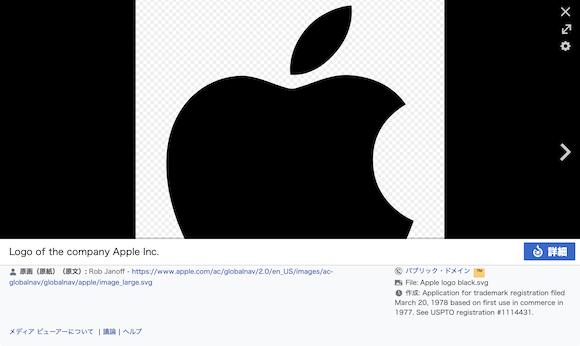 wikipedia Apple ロゴ