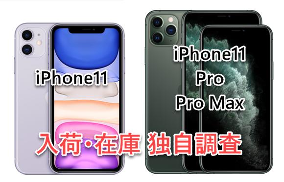 11 Pro Max 入荷 在庫 調査