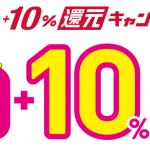 d払い、11月はドラッグストアで10%還元キャンペーン開催