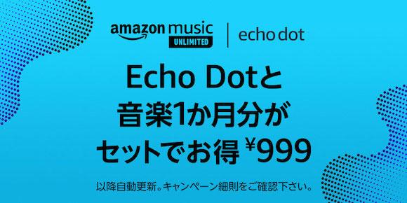 Amazon Echo Dotと音楽1カ月分がセットでお得