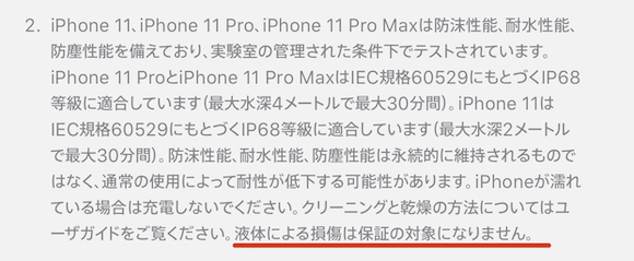 Apple iPhone11 耐水性能