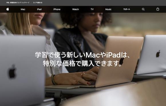Apple 学生・教職員向けストア