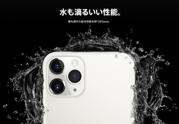 Apple iPhone11 Pro 耐水性能