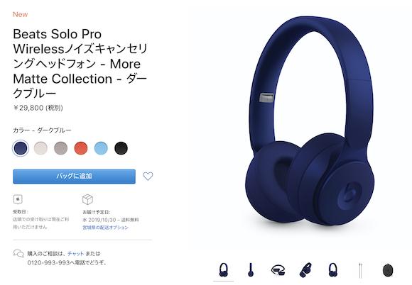 Apple Beats Solo Pro