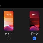 ダークモード iOS13