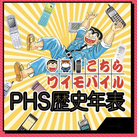 ありがとう phs こち亀 【ありがとうPHS】ガジェット好きの両津がPHSを盛大に送り出す!