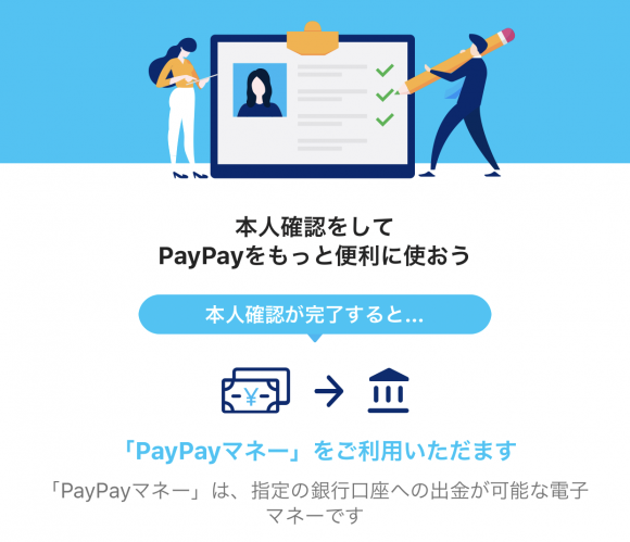 PayPay 本人確認