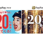 PayPayフリマ PayPayモール
