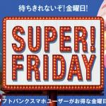 ソフトバンク「SUPER FRIDAY」 2019年12月