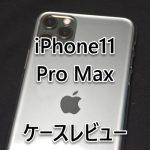 iPhone11 Pro Max ケース レビュー