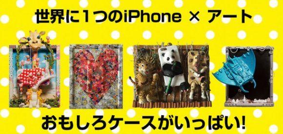 iPhoneケース展2019