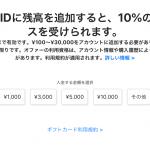 Apple IDの入金ボーナス