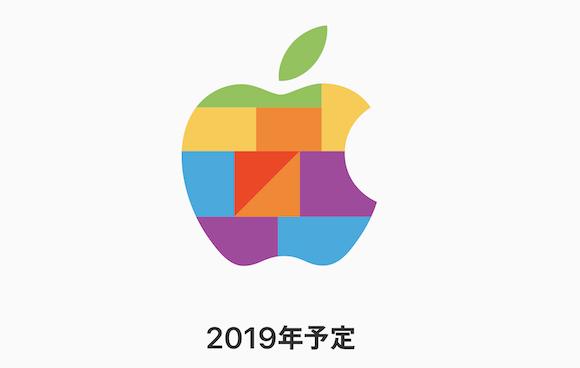 Apple Store 2019年予告