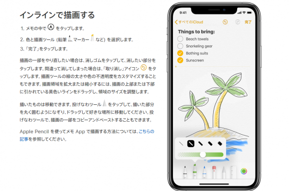 apple ios メモ