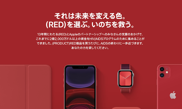 Apple (PRODUCT)RED 2019