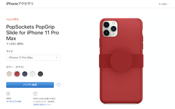 Apple PopSockets PopGrip Slide for iPhone 11 Pro Max