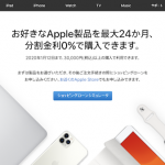 Apple 24回分割金利0%キャンペーン