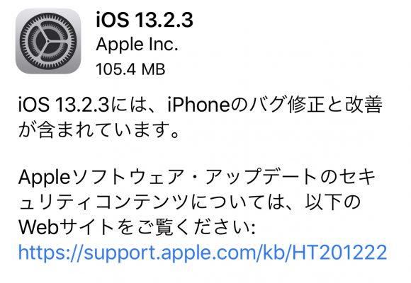 iOS13.2.3