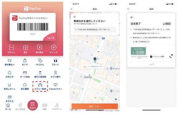 PayPay DiDi ミニアプリ