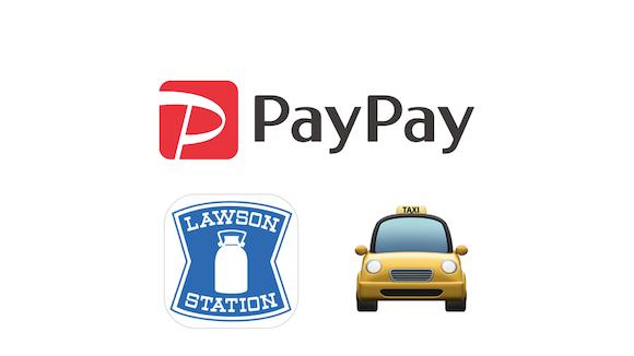 PayPay ローソン タクシー キャンペーン
