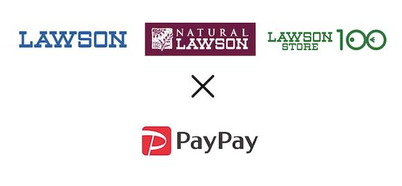 PayPay ローソン キャンペーン