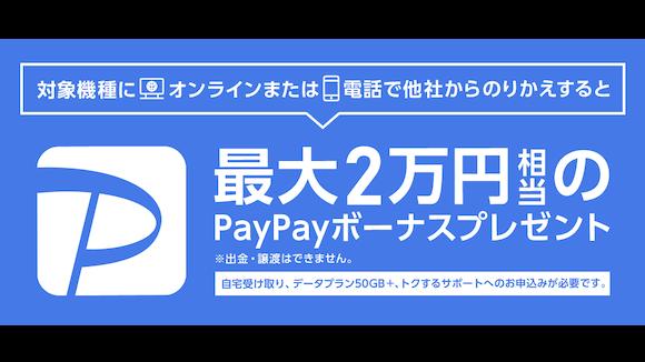 ソフトバンク 「のりかえPayPayキャンペーン」