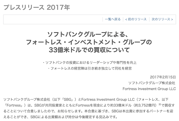 Apple Fortress Investment Group 買収