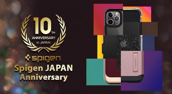 Spigenジャパン10周年
