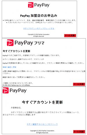 PayPayをかたるフィッシングメール