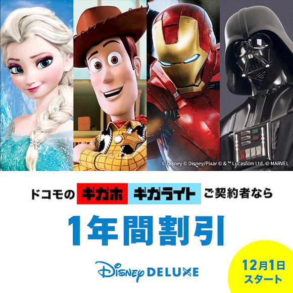 「『ギガホ』『ギガライト』&『ディズニーデラックス』セット割」キャンペーン