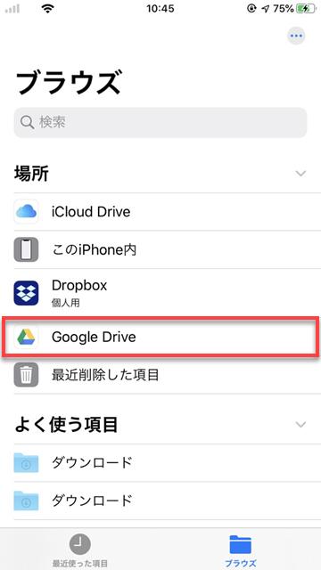 ファイルとGoogle ドライブの設定