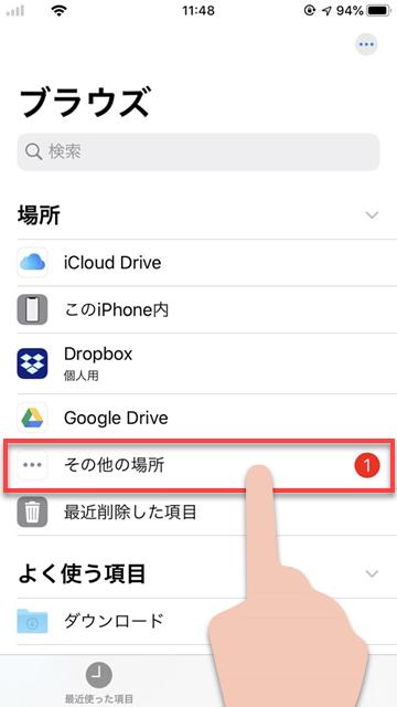 ファイルとOneDriveの設定