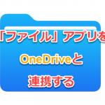 ファイルとONEドライブの設定
