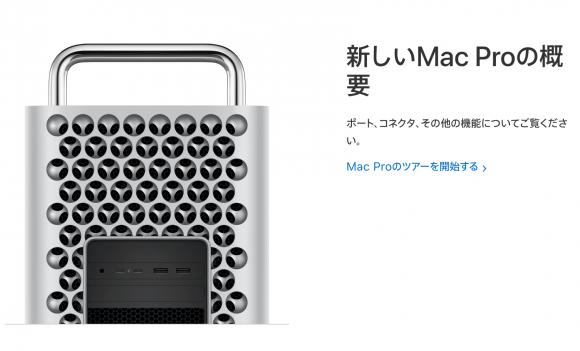 新しいMac Proの概要