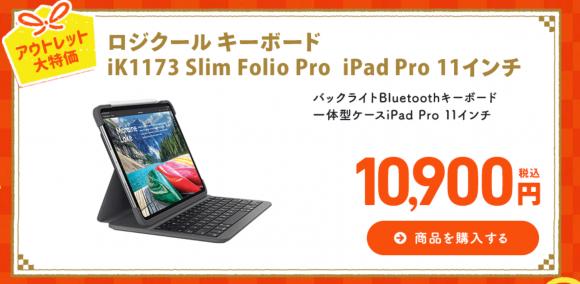 iPad Pro 11インチ用 バックライトBluetoothキーボード一体型ケース