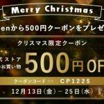 Spigenのクリスマス限定クーポン