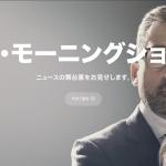 ザ・モーニングショー ドラマ apple tV+