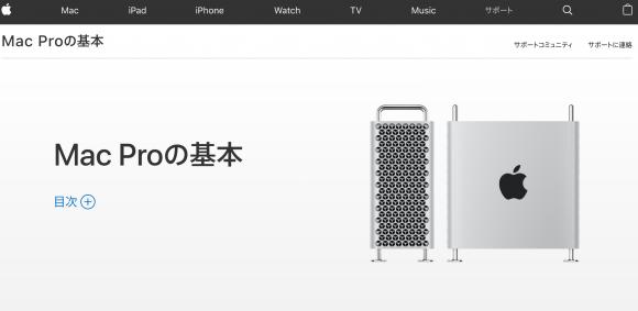 Mac Proの基本