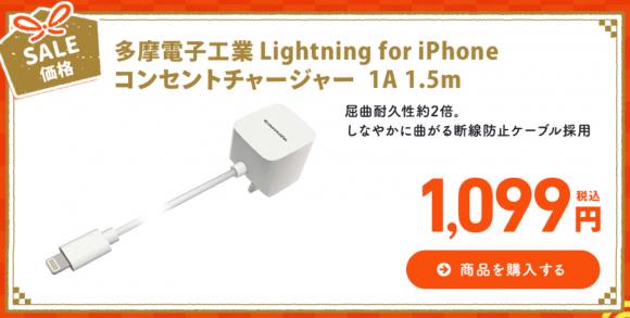 多摩電子工業 Lightning iPhone forコンセントチャージャー