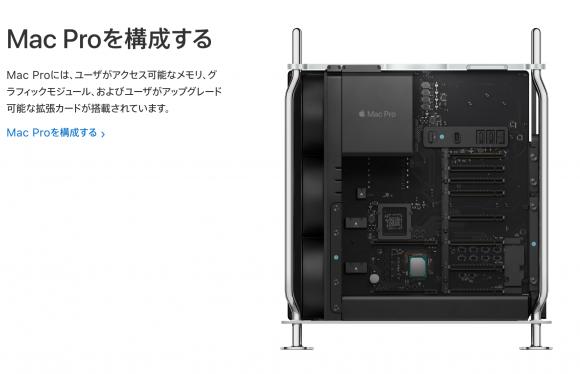 Mac Proを構成する